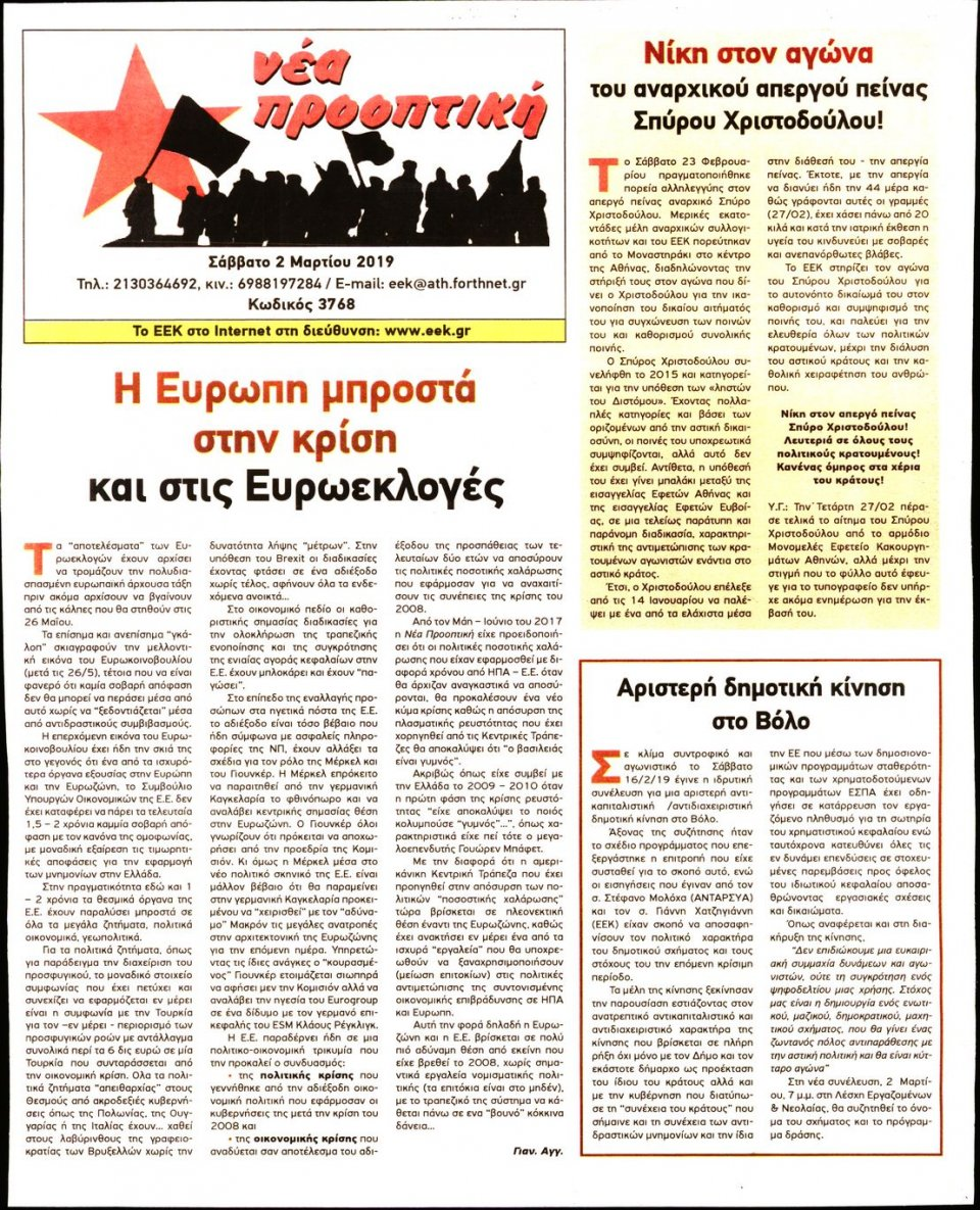 Οπισθόφυλλο Εφημερίδας - ΝΕΑ ΠΡΟΟΠΤΙΚΗ - 2019-03-02