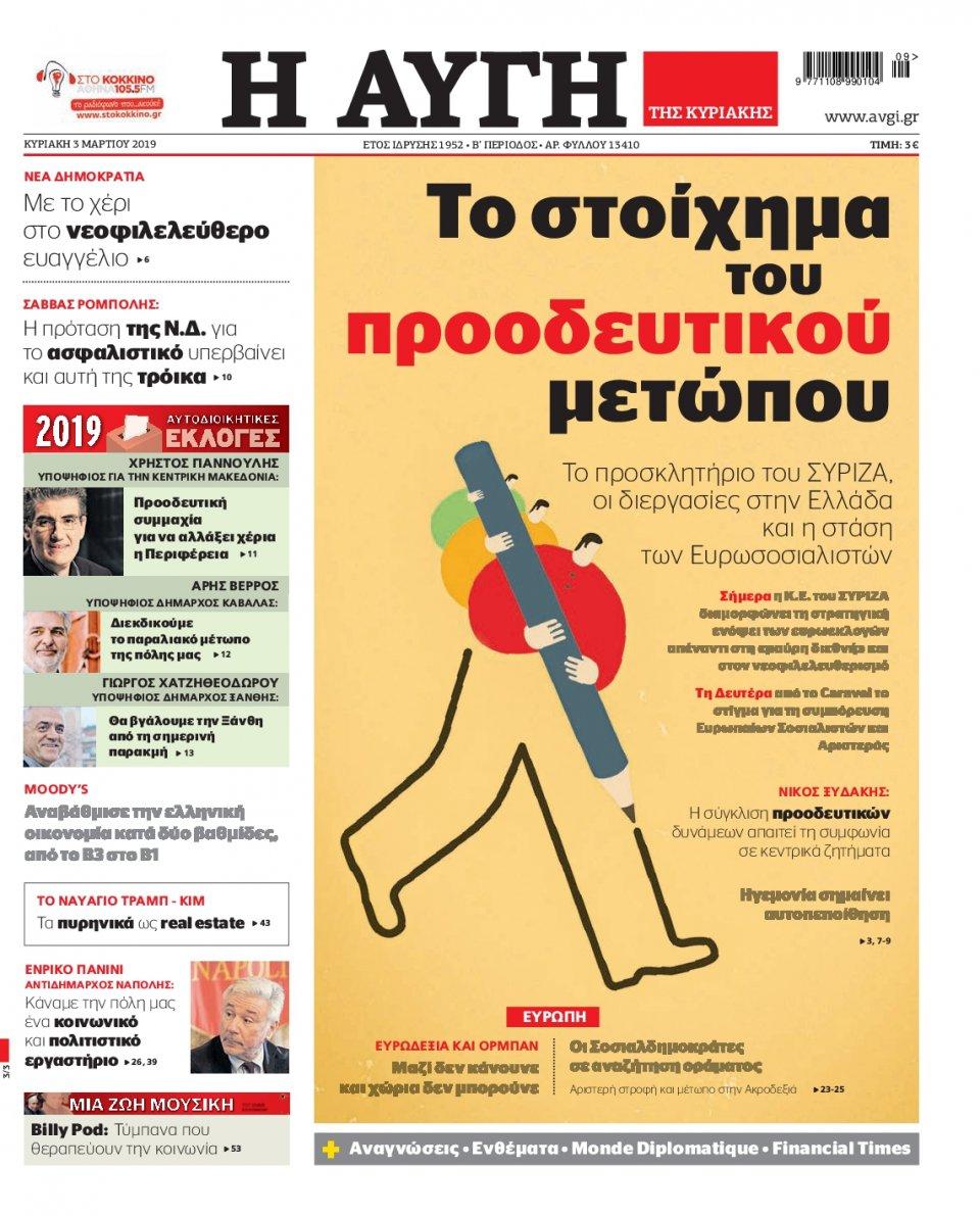 Πρωτοσέλιδο Εφημερίδας - Αυγή - 2019-03-03