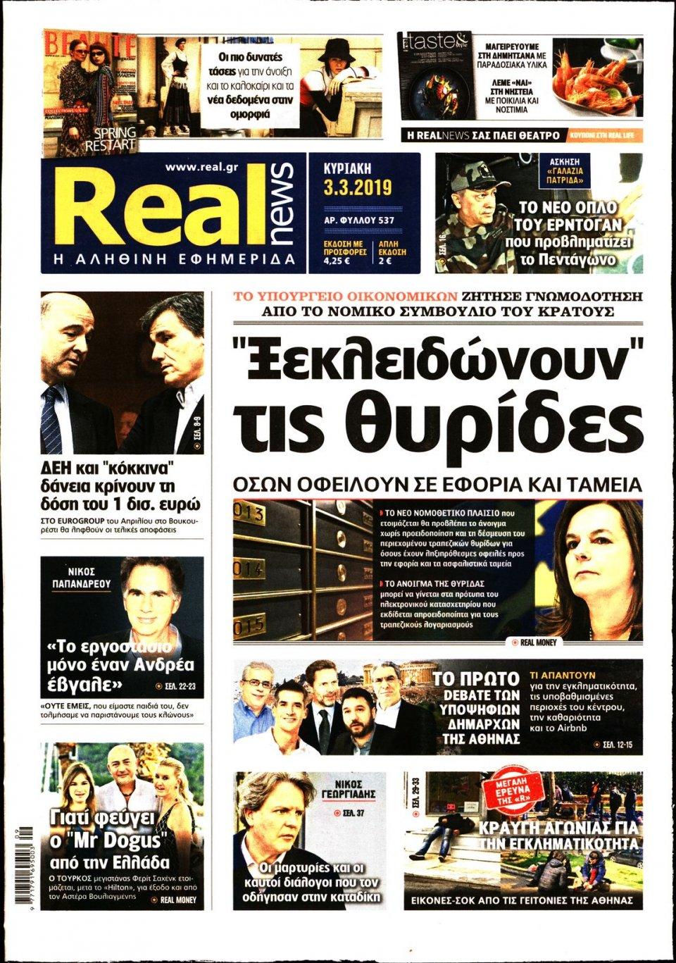Πρωτοσέλιδο Εφημερίδας - Real News - 2019-03-03
