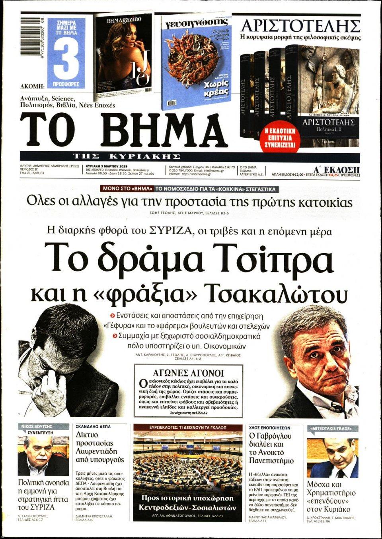 Πρωτοσέλιδο Εφημερίδας - Το Βήμα - 2019-03-03