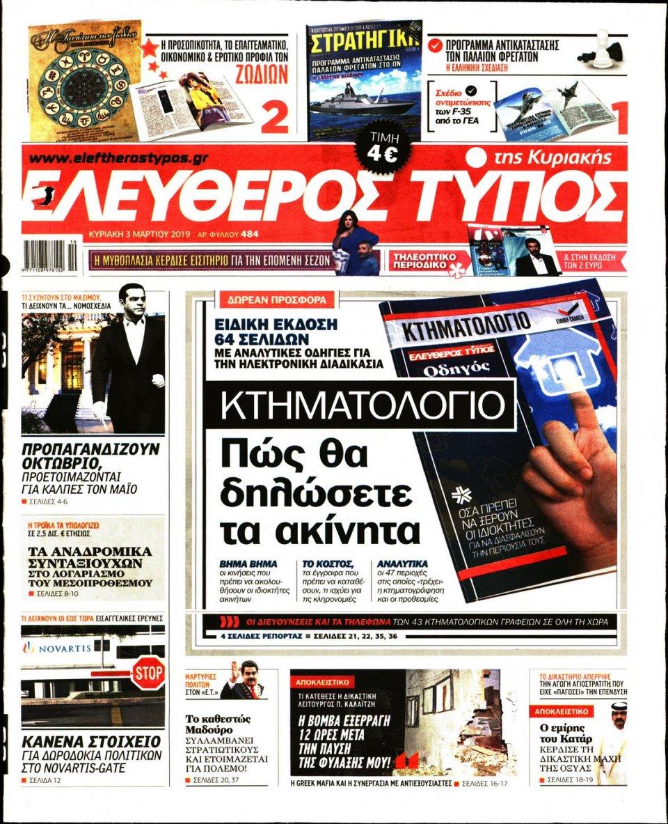 Πρωτοσέλιδο Εφημερίδας - Ελεύθερος Τύπος - 2019-03-03