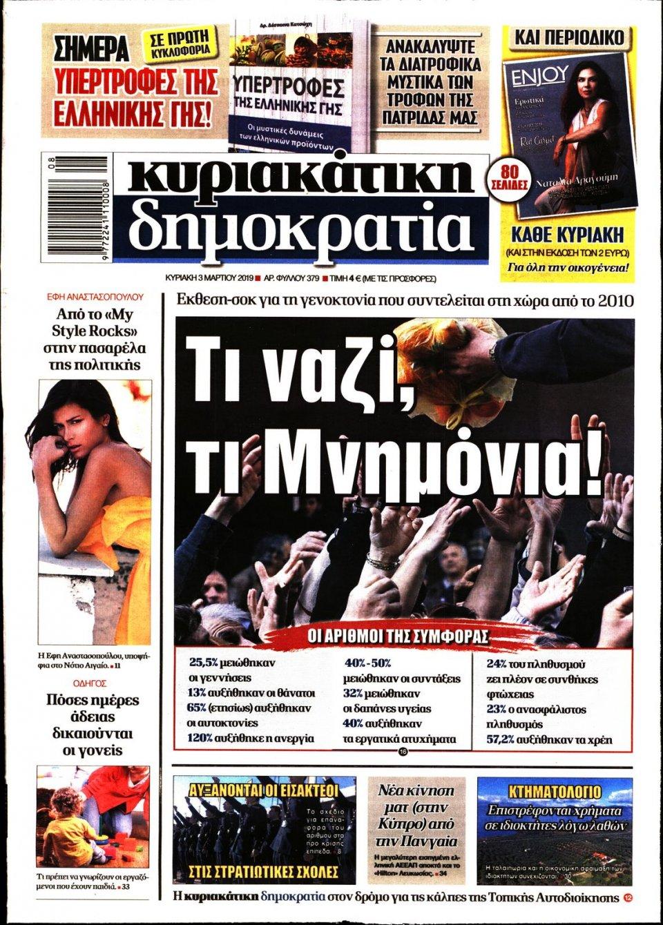 Πρωτοσέλιδο Εφημερίδας - ΚΥΡΙΑΚΑΤΙΚΗ ΔΗΜΟΚΡΑΤΙΑ - 2019-03-03