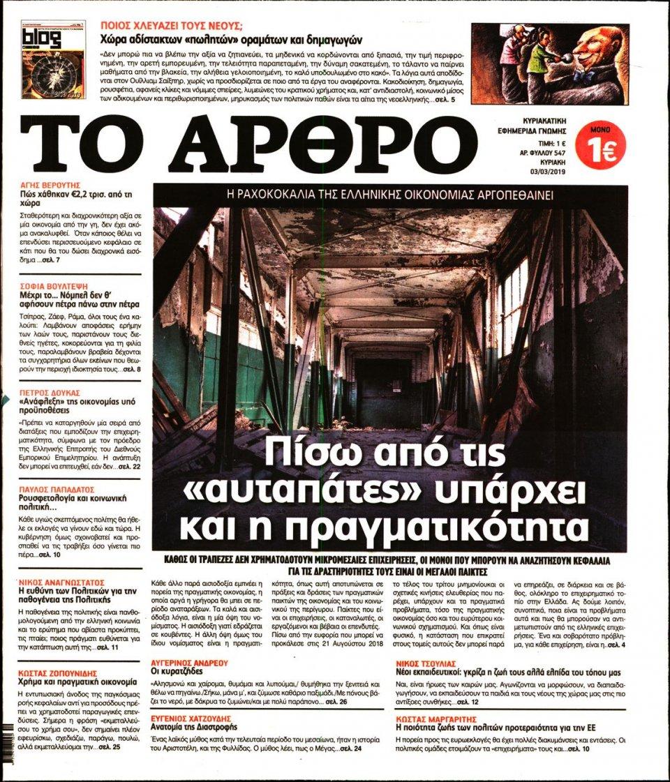 Πρωτοσέλιδο Εφημερίδας - ΤΟ ΑΡΘΡΟ  ΤΗΣ  ΚΥΡΙΑΚΗΣ - 2019-03-03