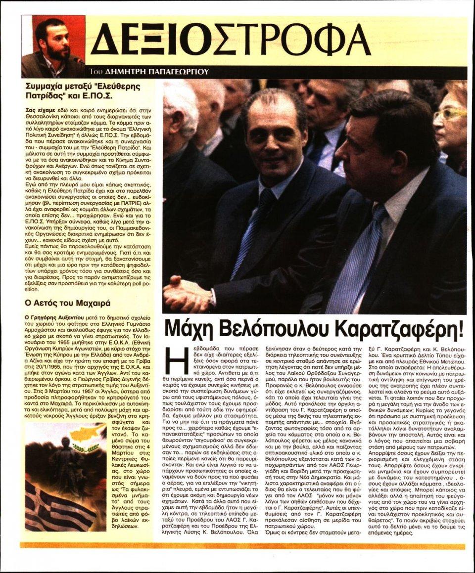Οπισθόφυλλο Εφημερίδας - Ελεύθερη Ώρα - 2019-03-03