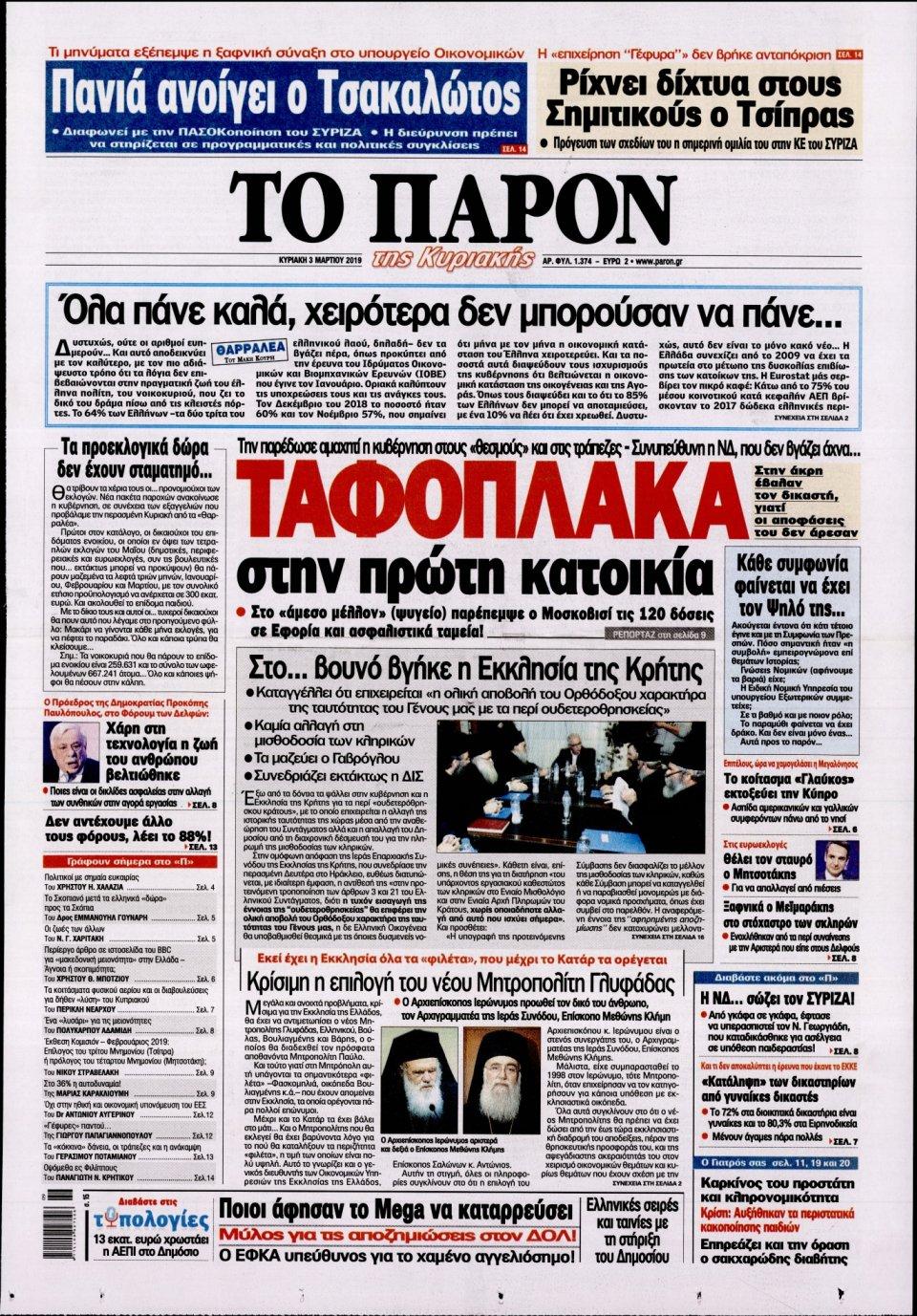 Πρωτοσέλιδο Εφημερίδας - ΤΟ ΠΑΡΟΝ - 2019-03-03