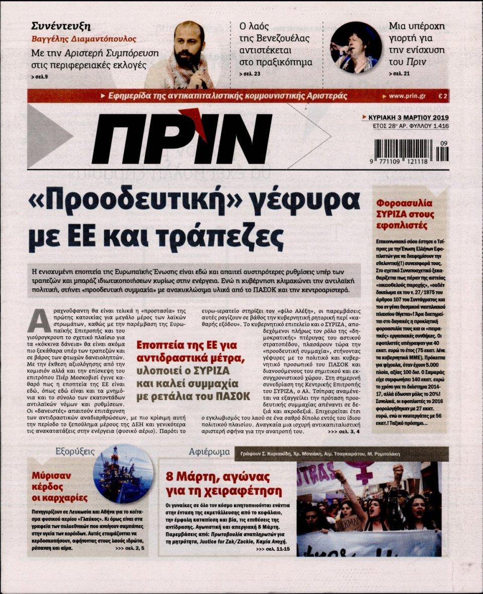 Πρωτοσέλιδο Εφημερίδας - ΠΡΙΝ - 2019-03-03