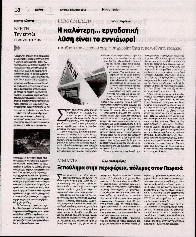 Οπισθόφυλλο Εφημερίδας - ΠΡΙΝ - 2019-03-03