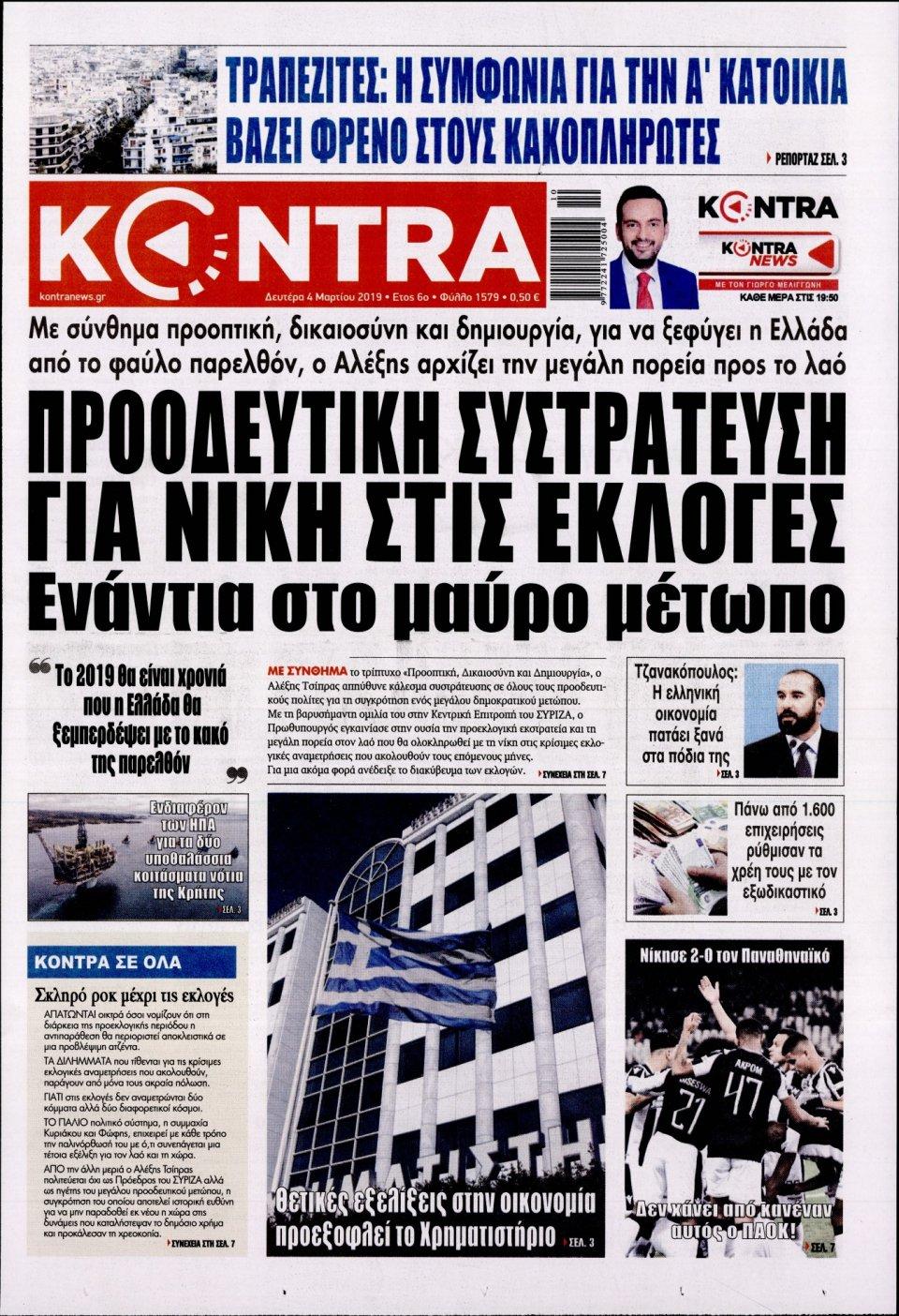 Πρωτοσέλιδο Εφημερίδας - KONTRA NEWS - 2019-03-04