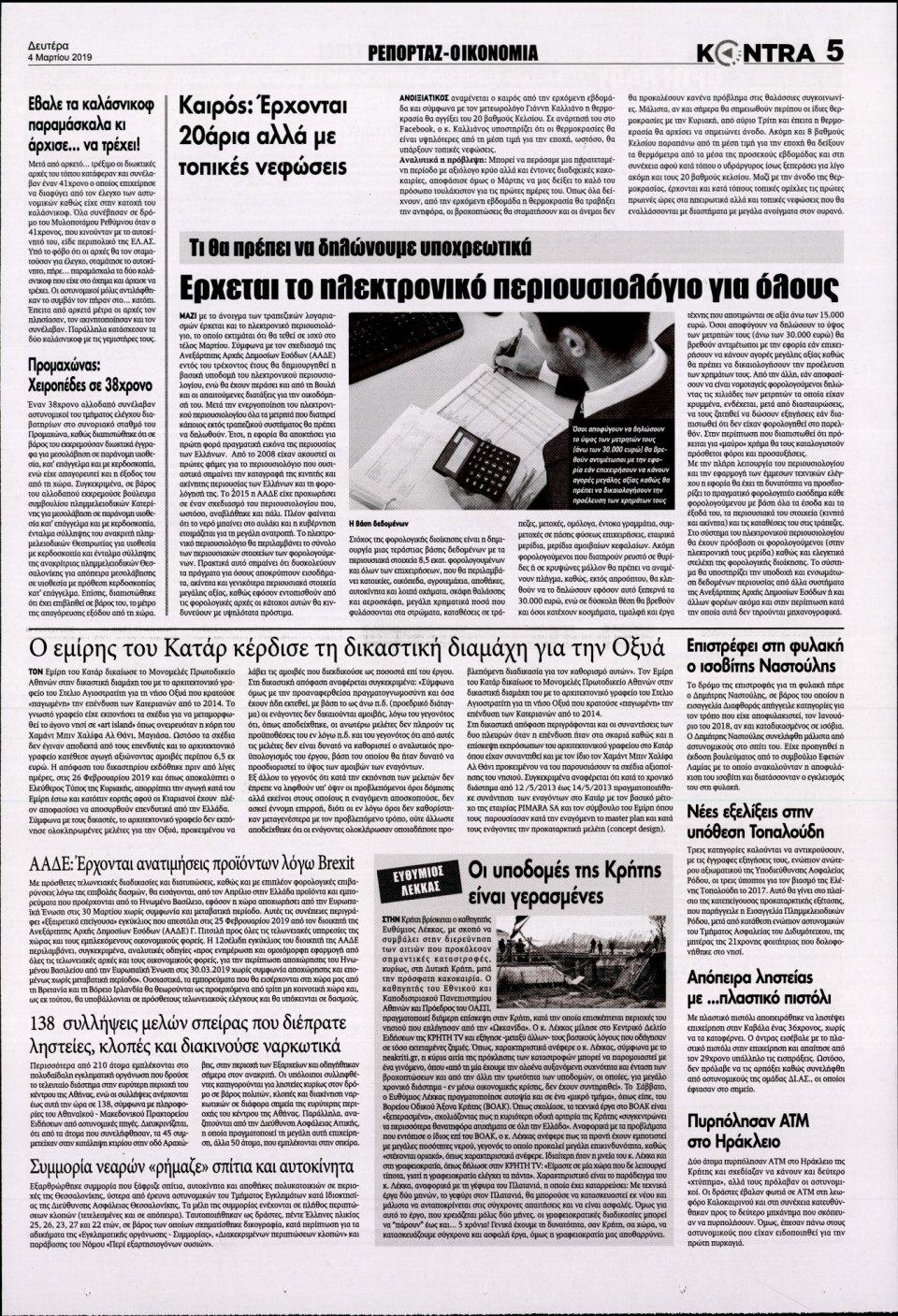 Οπισθόφυλλο Εφημερίδας - KONTRA NEWS - 2019-03-04