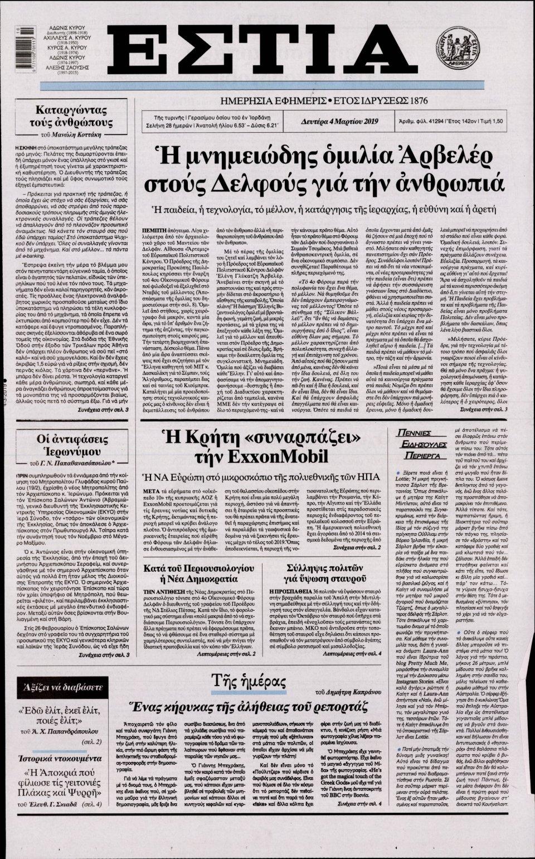 Πρωτοσέλιδο Εφημερίδας - Εστία - 2019-03-04