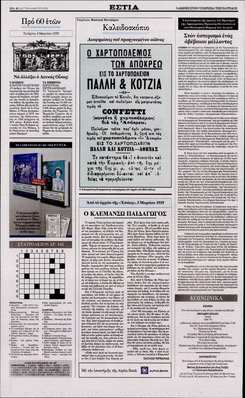 Οπισθόφυλλο Εφημερίδας - Εστία - 2019-03-04
