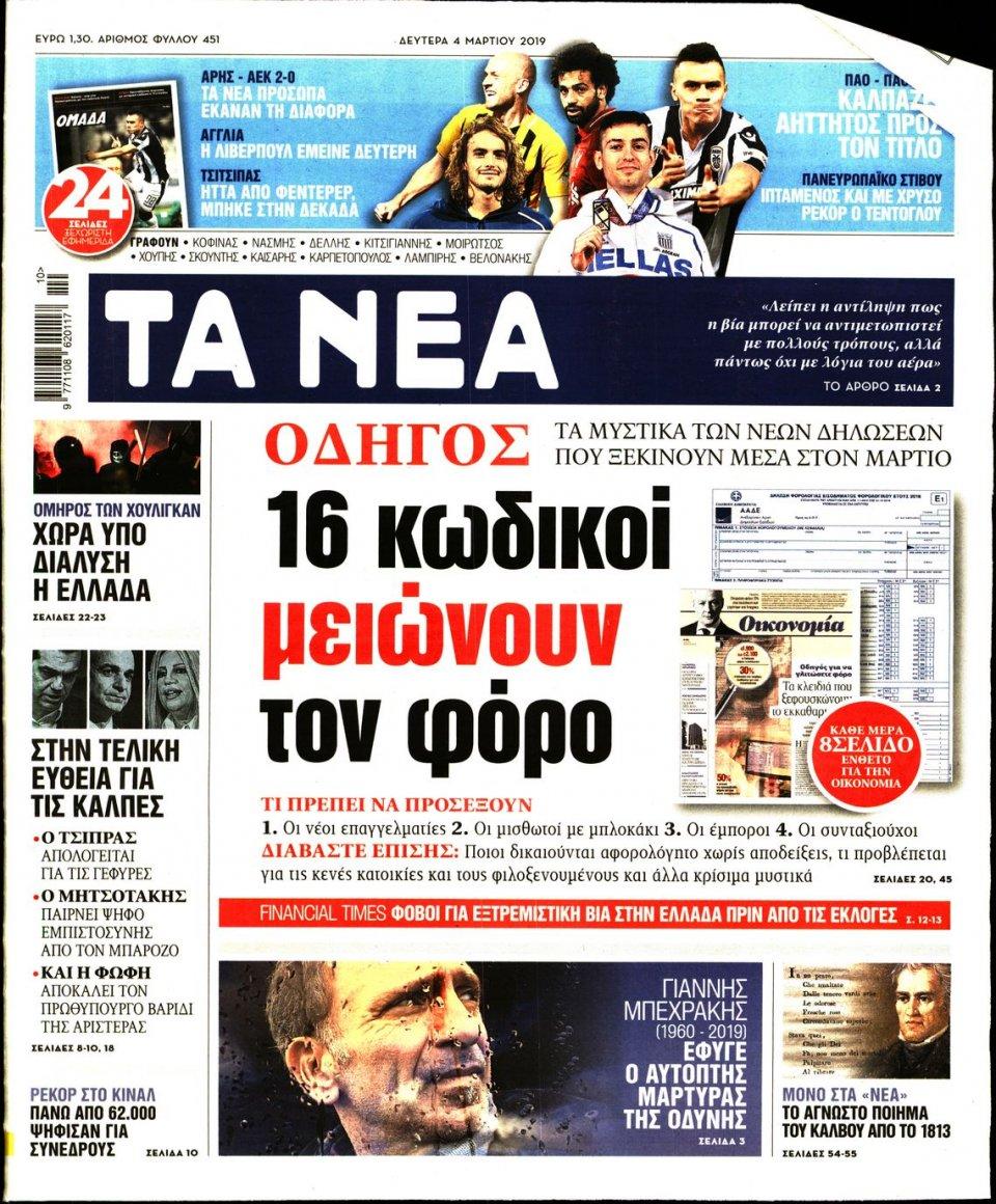Πρωτοσέλιδο Εφημερίδας - Τα Νέα - 2019-03-04