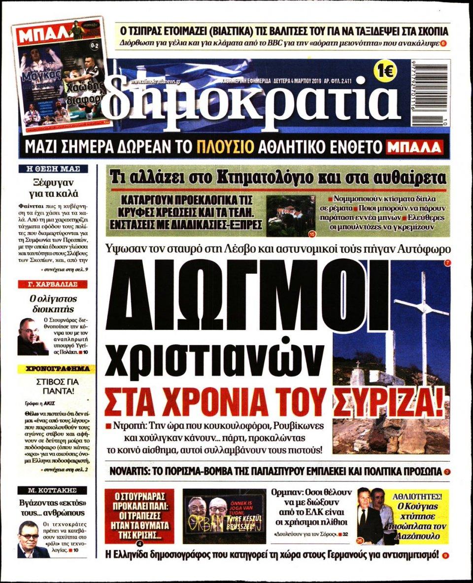 Πρωτοσέλιδο Εφημερίδας - ΔΗΜΟΚΡΑΤΙΑ - 2019-03-04