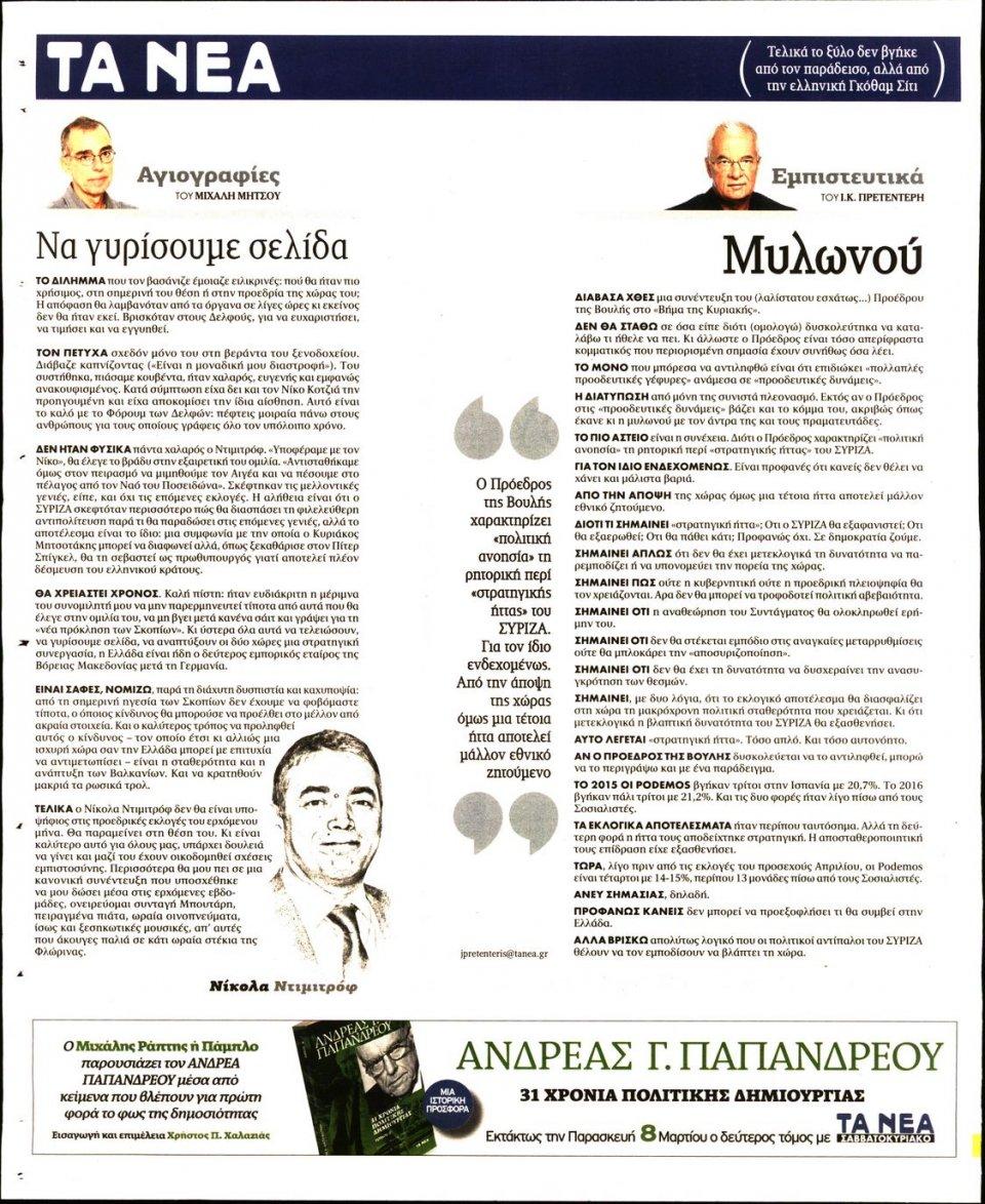 Οπισθόφυλλο Εφημερίδας - Τα Νέα - 2019-03-04