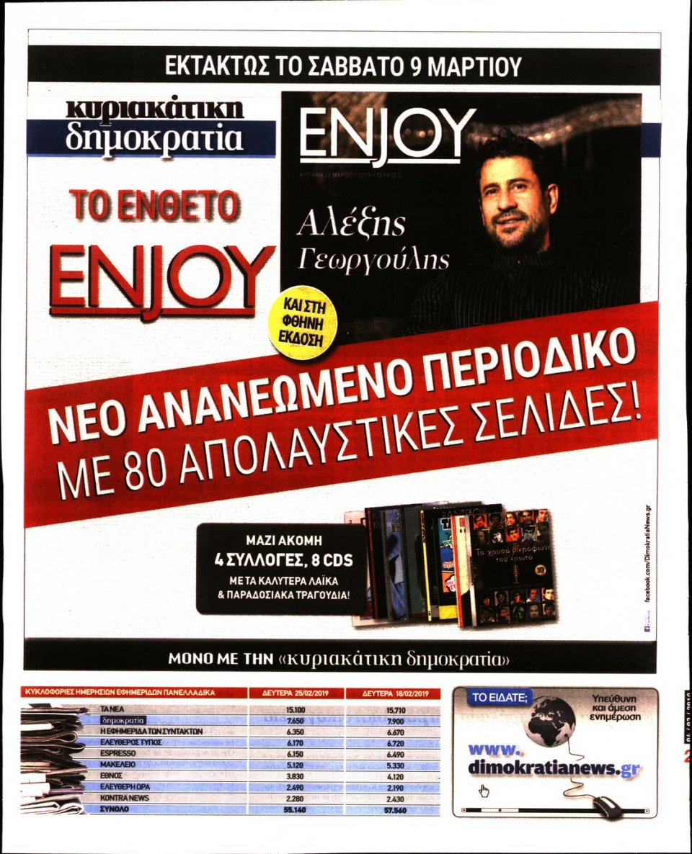 Οπισθόφυλλο Εφημερίδας - ΔΗΜΟΚΡΑΤΙΑ - 2019-03-04