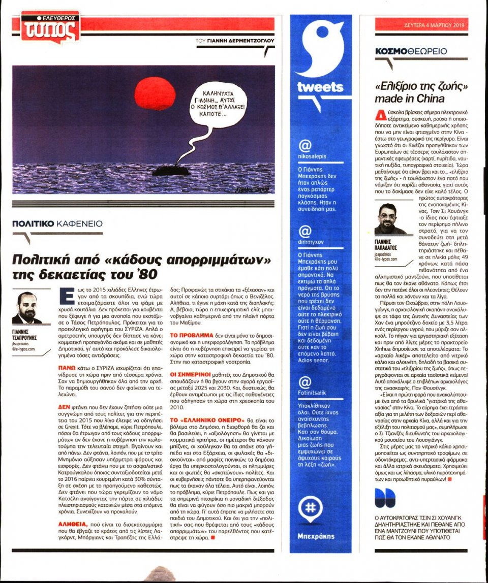 Οπισθόφυλλο Εφημερίδας - Ελεύθερος Τύπος - 2019-03-04
