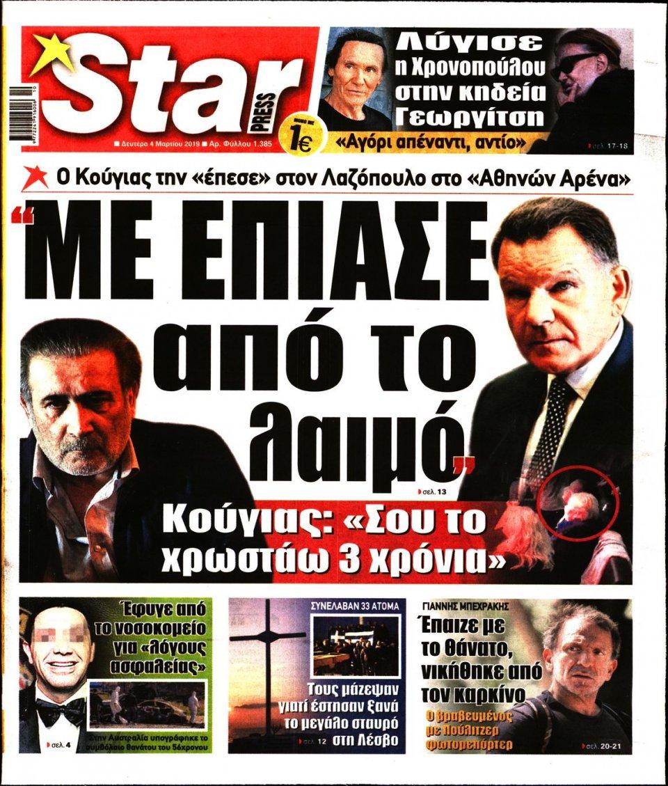 Πρωτοσέλιδο Εφημερίδας - STAR PRESS - 2019-03-04