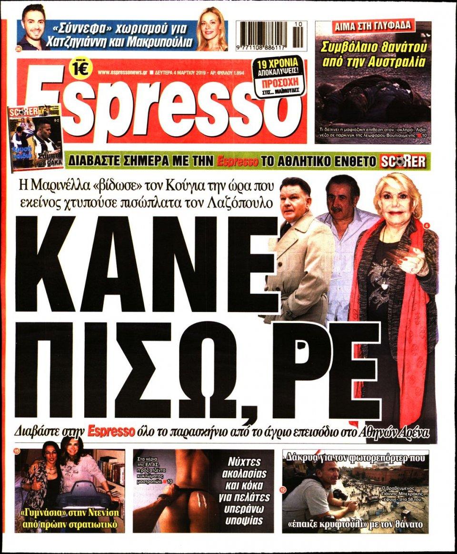 Πρωτοσέλιδο Εφημερίδας - Espresso - 2019-03-04
