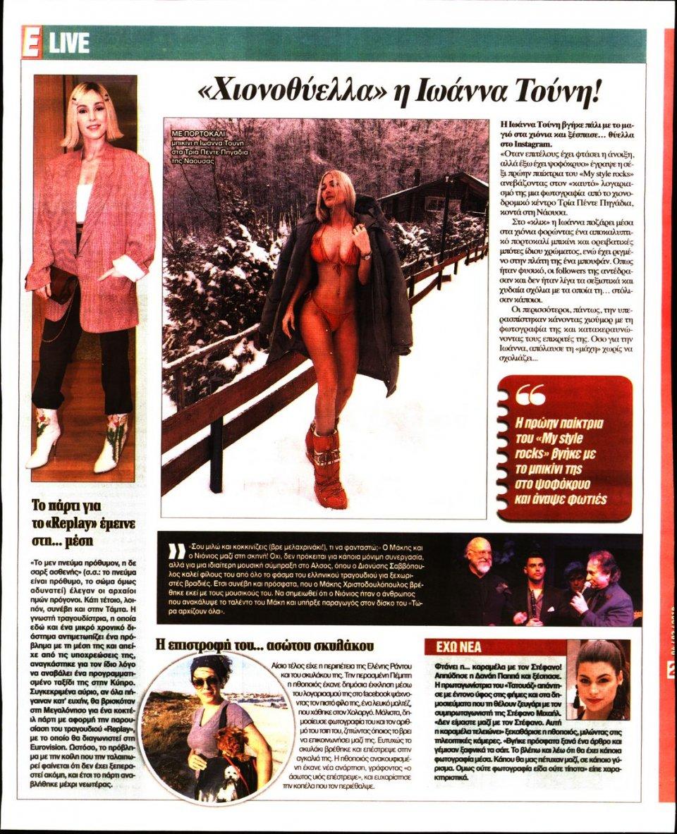 Οπισθόφυλλο Εφημερίδας - Espresso - 2019-03-04