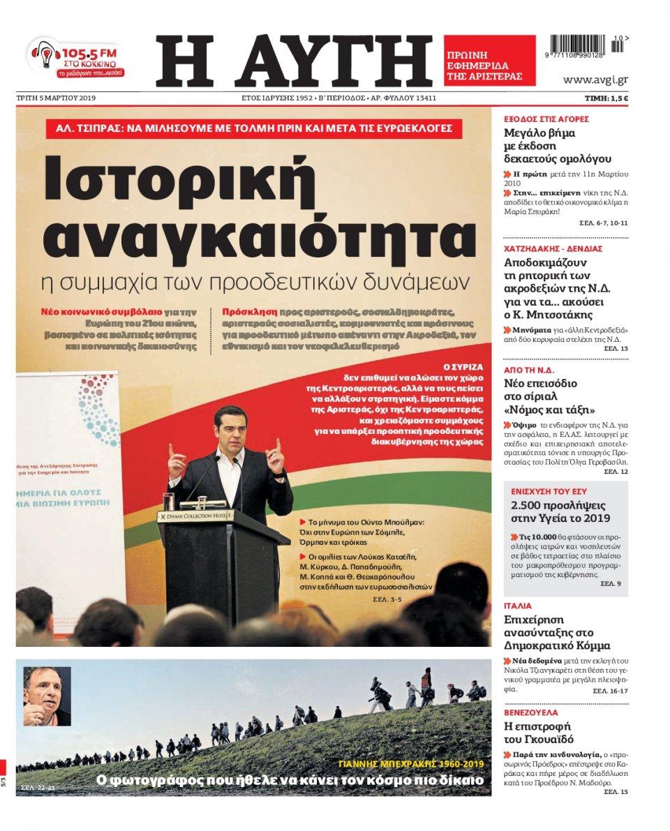 Πρωτοσέλιδο Εφημερίδας - Αυγή - 2019-03-05
