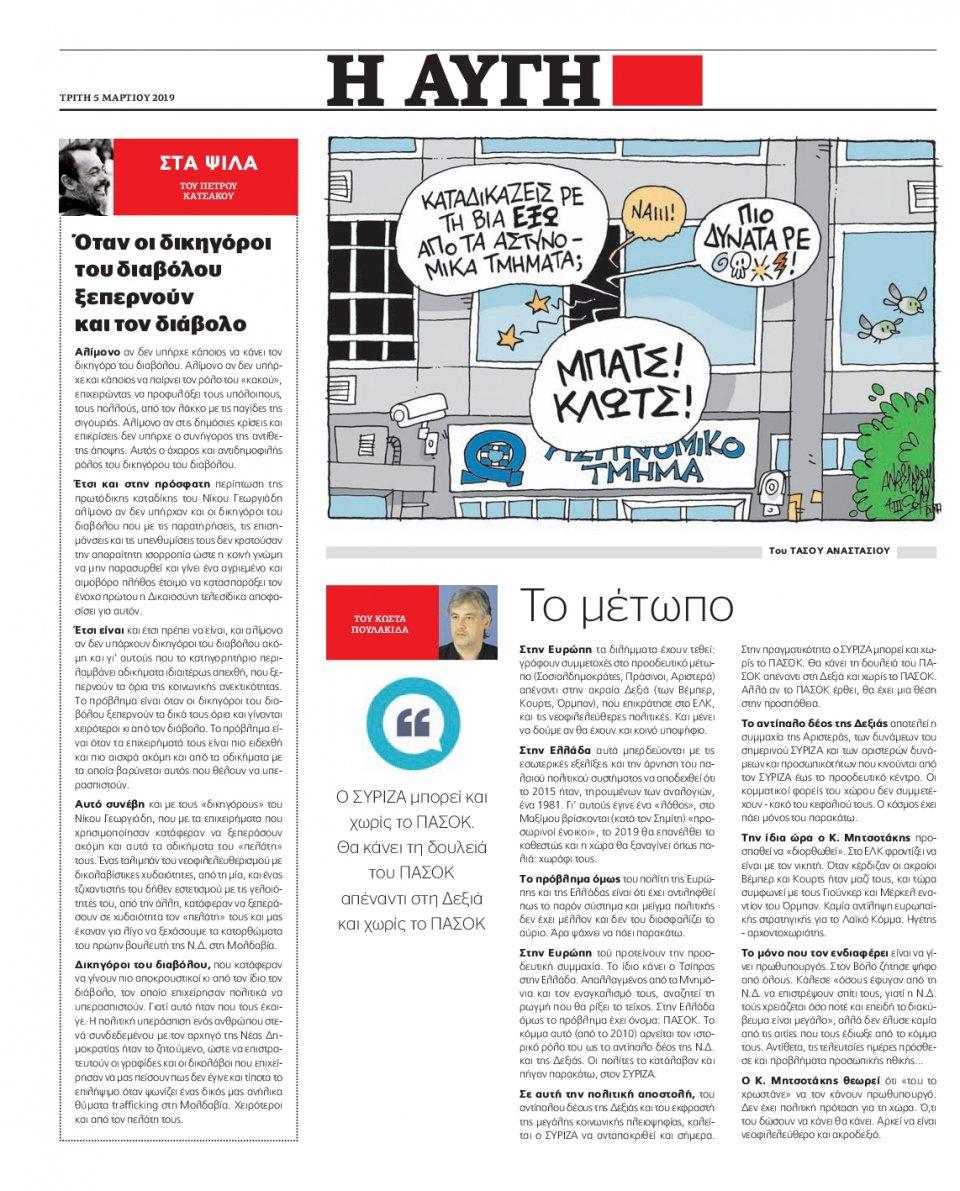 Οπισθόφυλλο Εφημερίδας - Αυγή - 2019-03-05