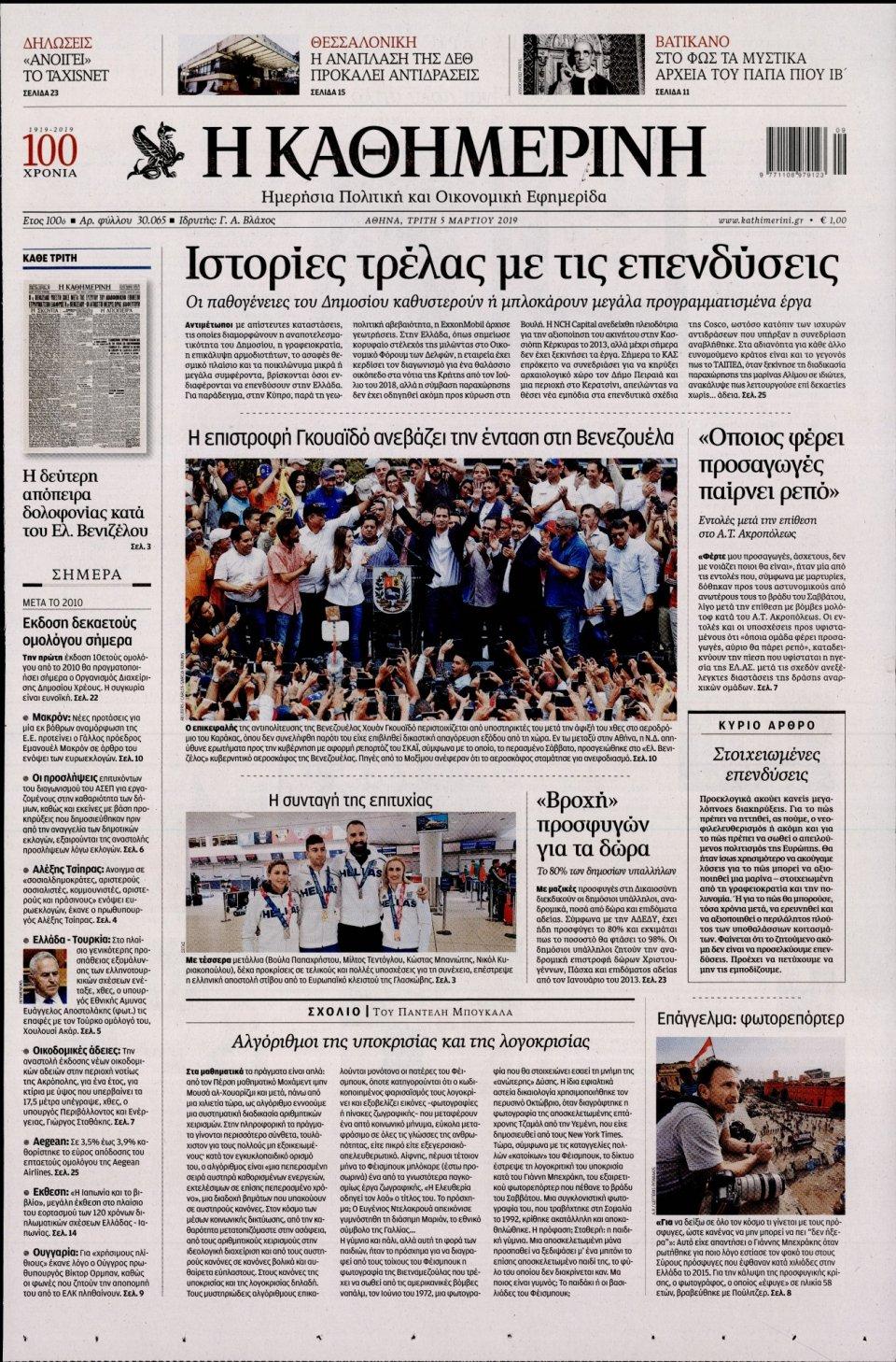 Πρωτοσέλιδο Εφημερίδας - Καθημερινή - 2019-03-05