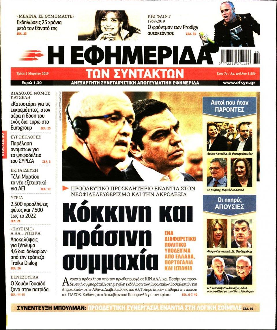 Πρωτοσέλιδο Εφημερίδας - Η ΕΦΗΜΕΡΙΔΑ ΤΩΝ ΣΥΝΤΑΚΤΩΝ - 2019-03-05