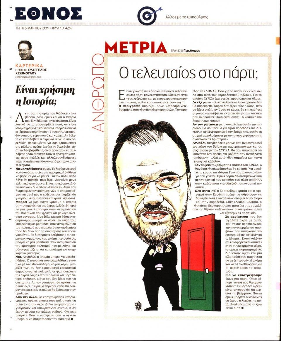 Οπισθόφυλλο Εφημερίδας - Έθνος - 2019-03-05