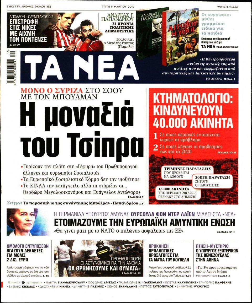 Πρωτοσέλιδο Εφημερίδας - Τα Νέα - 2019-03-05