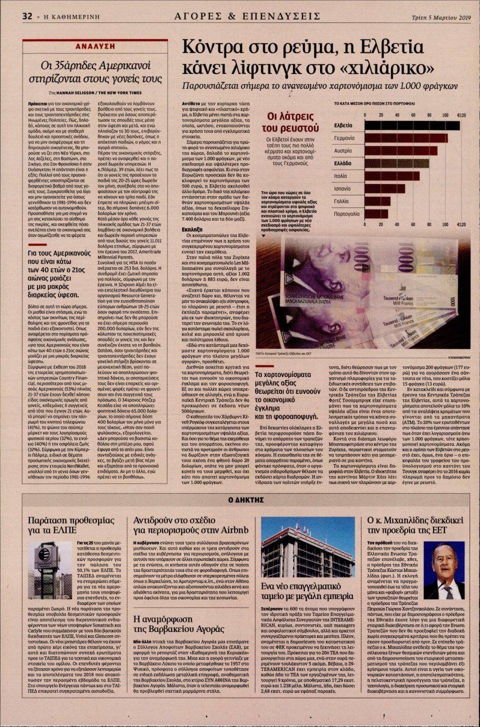 Οπισθόφυλλο Εφημερίδας - Καθημερινή - 2019-03-05