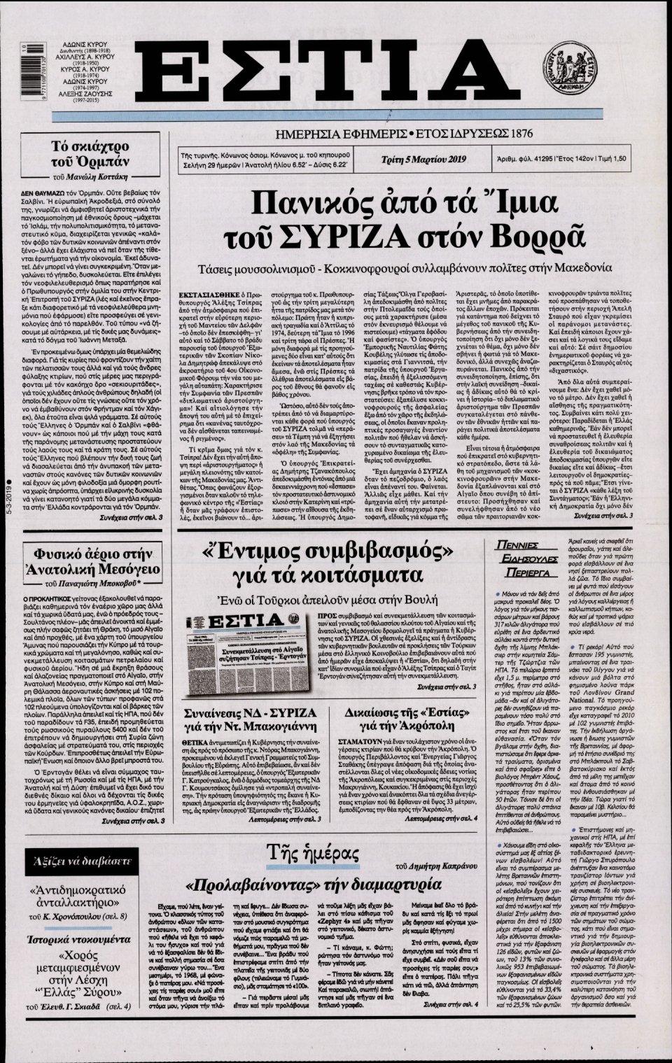 Πρωτοσέλιδο Εφημερίδας - Εστία - 2019-03-05