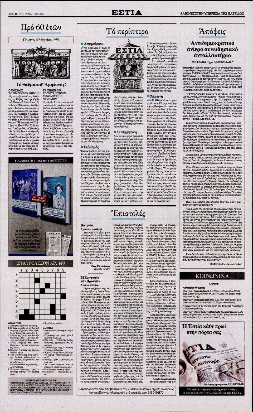 Οπισθόφυλλο Εφημερίδας - Εστία - 2019-03-05