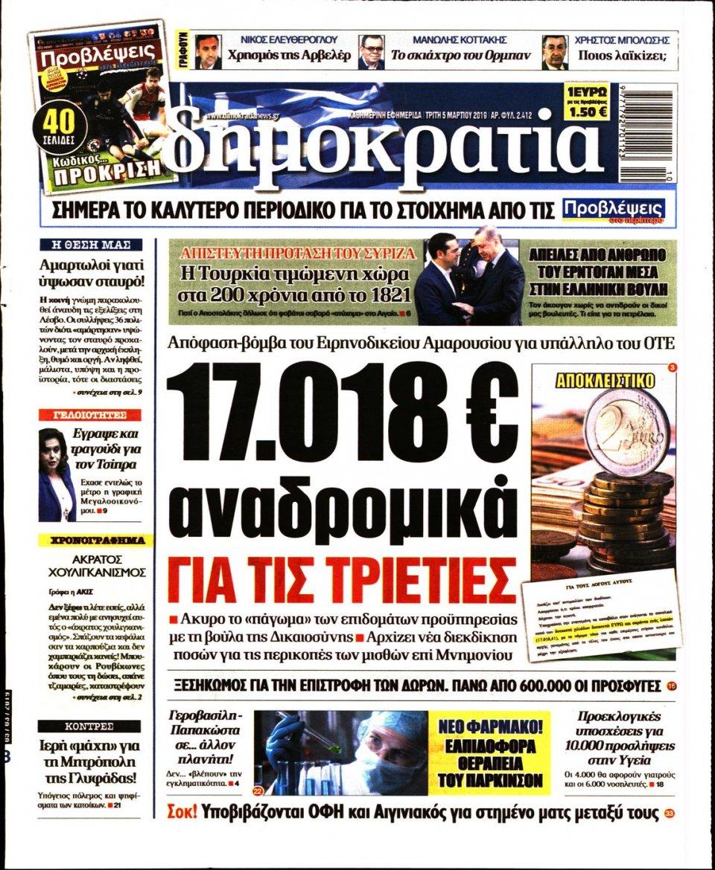 Πρωτοσέλιδο Εφημερίδας - ΔΗΜΟΚΡΑΤΙΑ - 2019-03-05