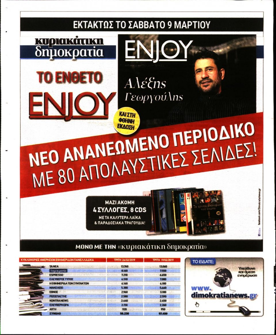 Οπισθόφυλλο Εφημερίδας - ΔΗΜΟΚΡΑΤΙΑ - 2019-03-05
