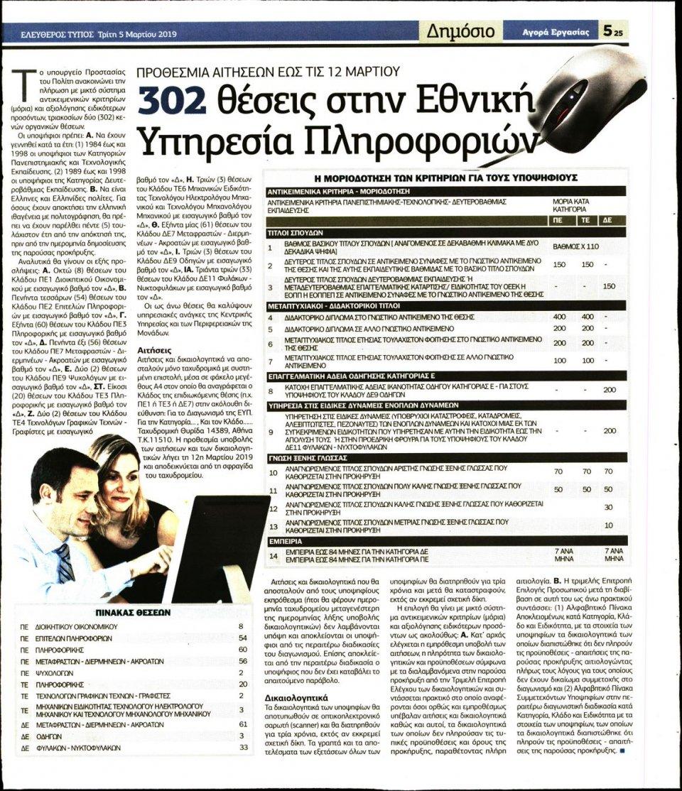 Οπισθόφυλλο Εφημερίδας - Ελεύθερος Τύπος - 2019-03-05