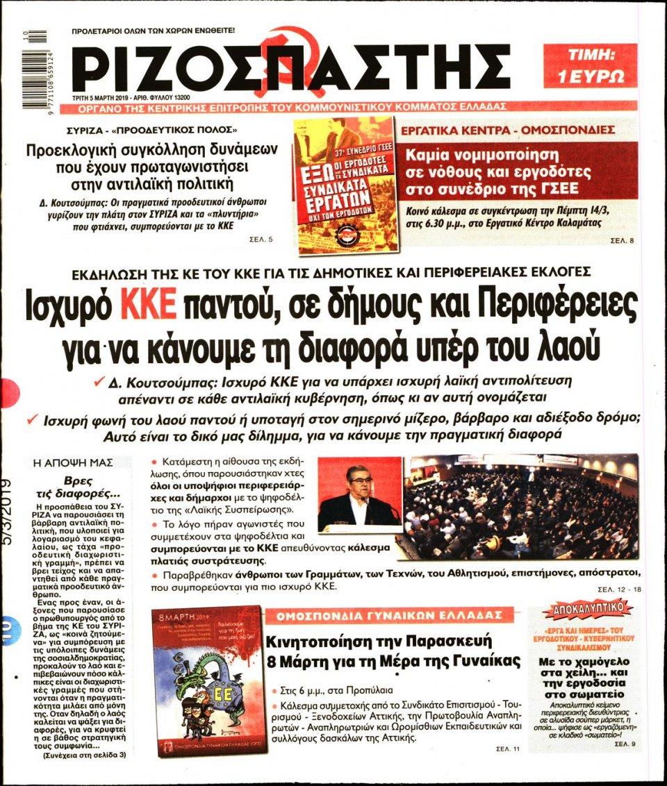 Πρωτοσέλιδο Εφημερίδας - Ριζοσπάστης - 2019-03-05