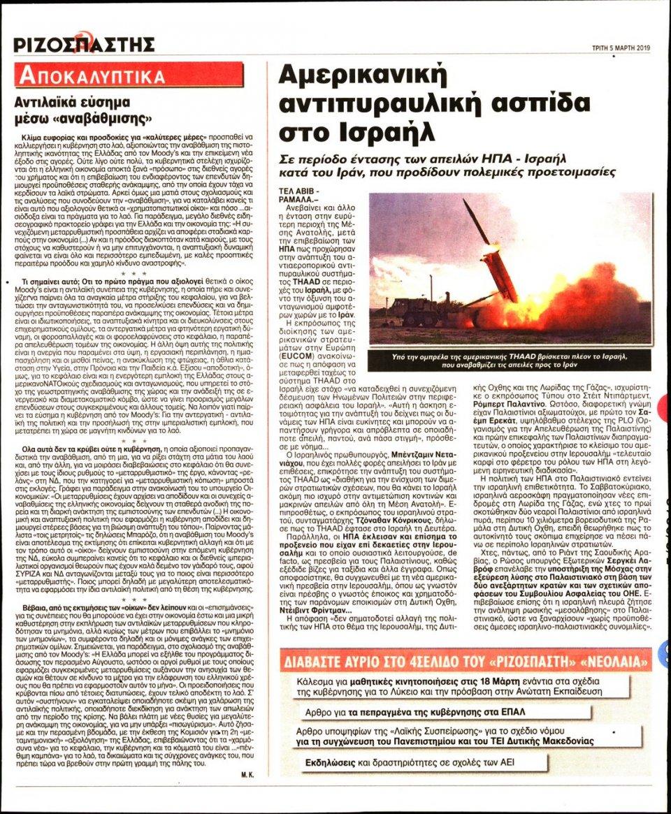 Οπισθόφυλλο Εφημερίδας - Ριζοσπάστης - 2019-03-05