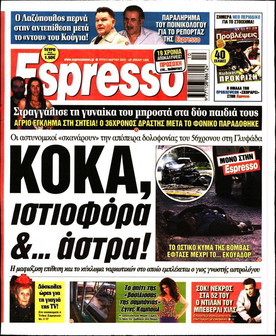 Πρωτοσέλιδο Εφημερίδας - Espresso - 2019-03-05