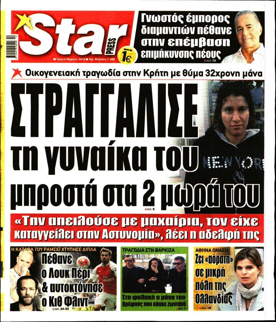 Πρωτοσέλιδο Εφημερίδας - STAR PRESS - 2019-03-05