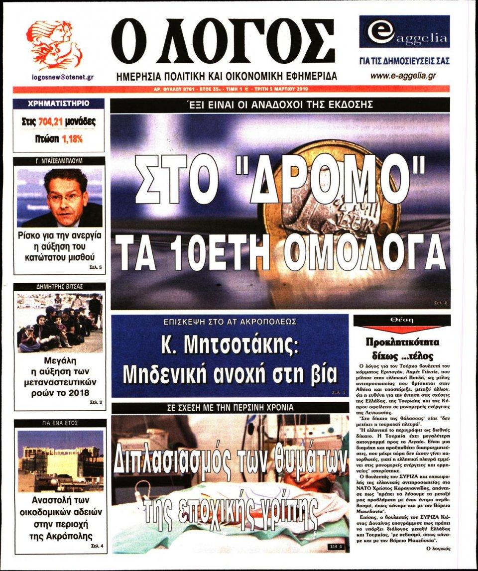Πρωτοσέλιδο Εφημερίδας - Λόγος - 2019-03-05