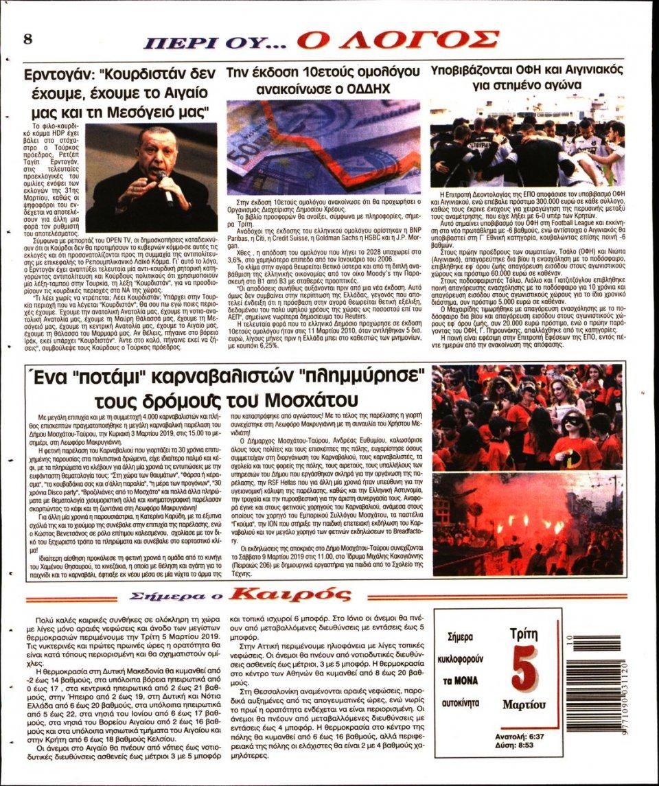 Οπισθόφυλλο Εφημερίδας - Λόγος - 2019-03-05