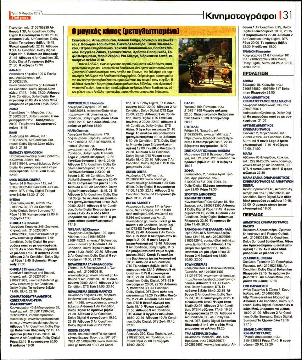 Οπισθόφυλλο Εφημερίδας - STAR PRESS - 2019-03-05