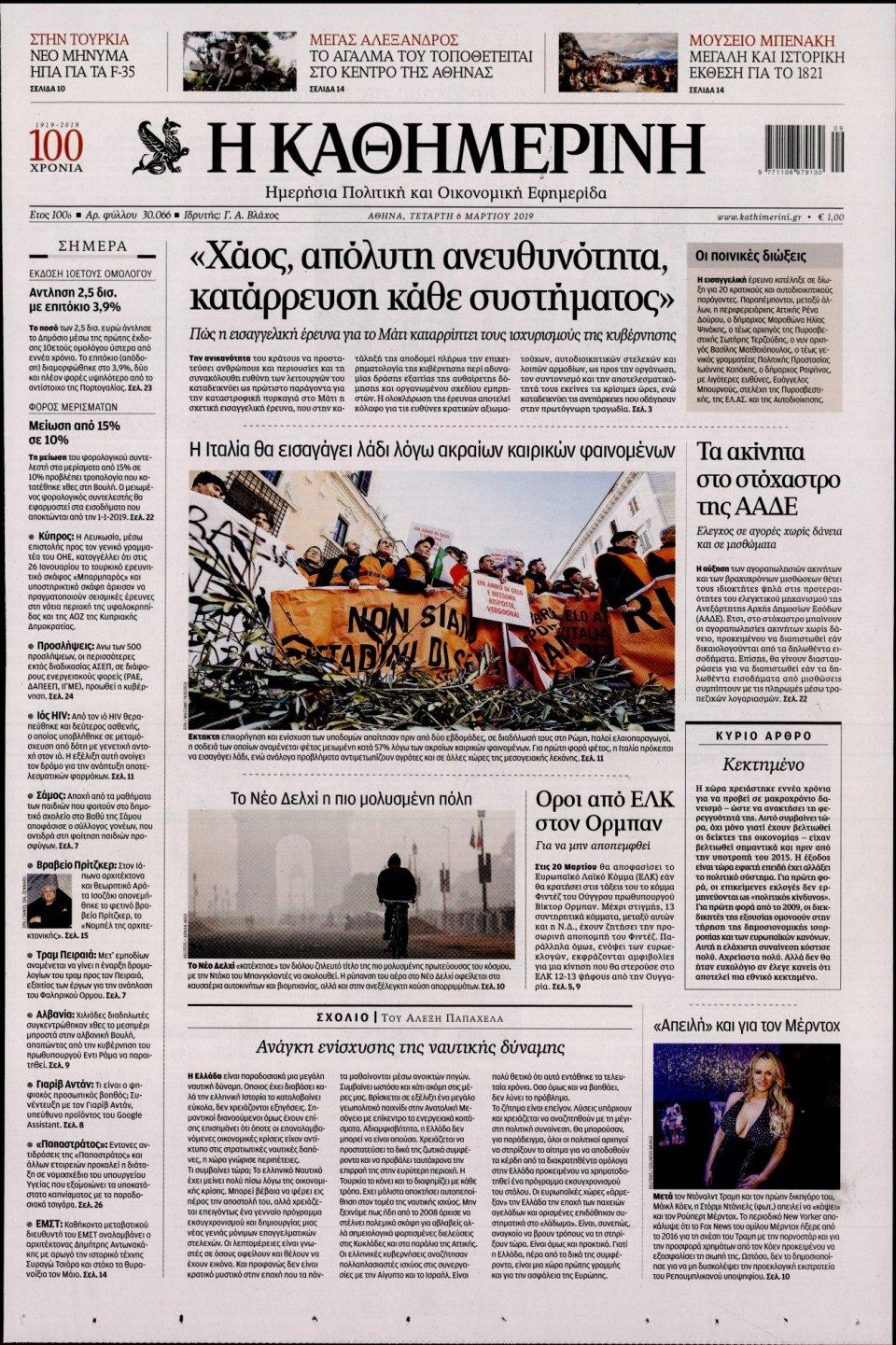 Πρωτοσέλιδο Εφημερίδας - Καθημερινή - 2019-03-06