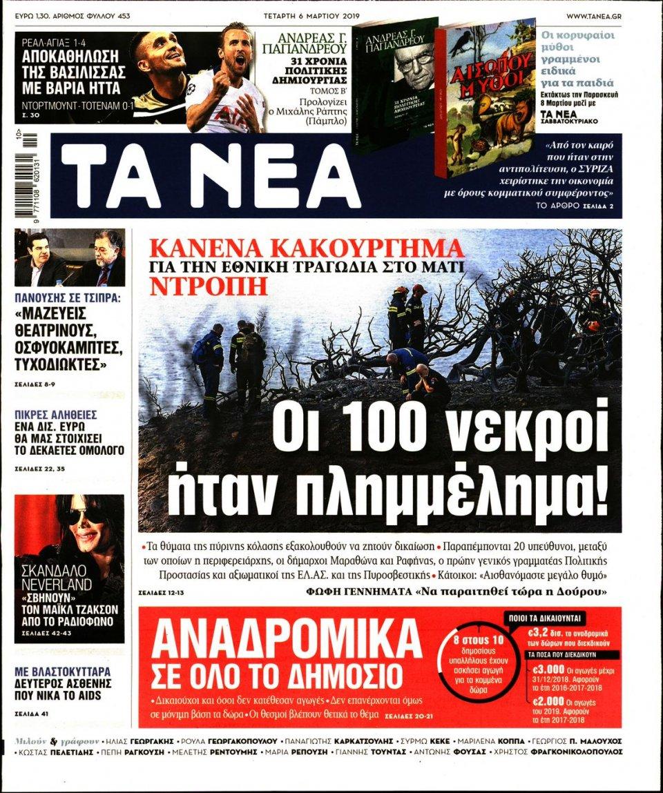 Πρωτοσέλιδο Εφημερίδας - Τα Νέα - 2019-03-06