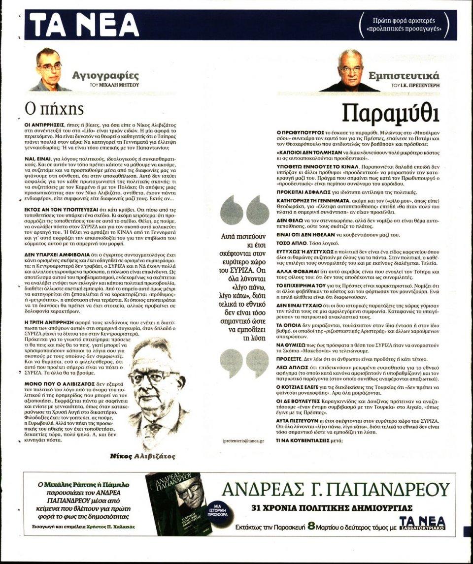 Οπισθόφυλλο Εφημερίδας - Τα Νέα - 2019-03-06