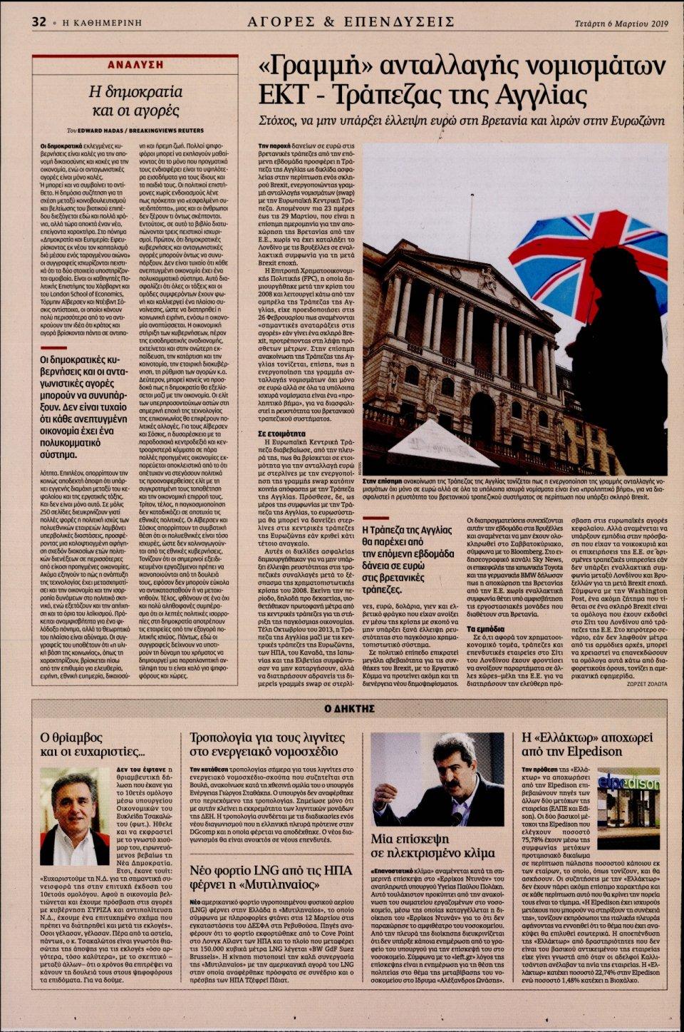 Οπισθόφυλλο Εφημερίδας - Καθημερινή - 2019-03-06