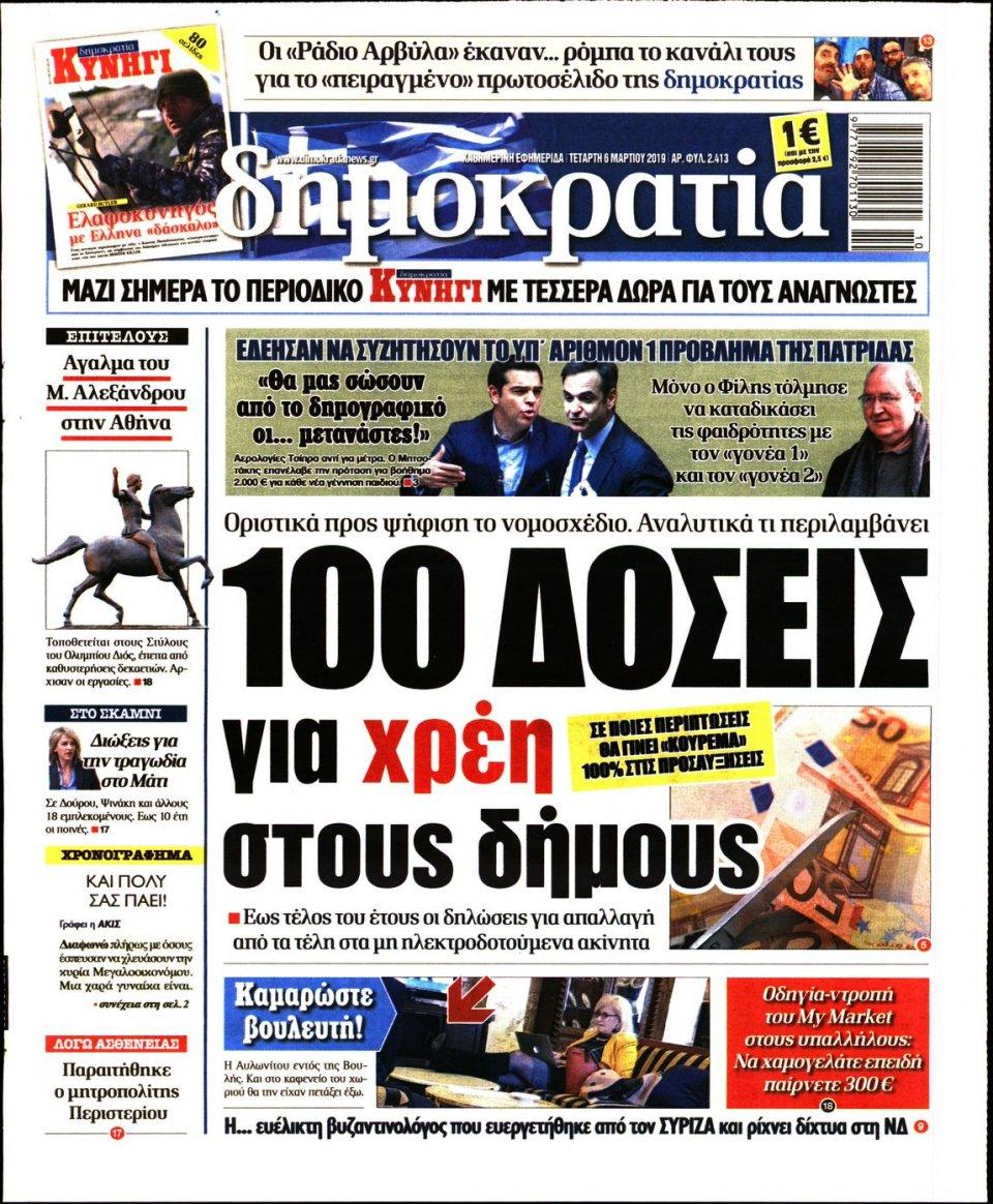 Πρωτοσέλιδο Εφημερίδας - ΔΗΜΟΚΡΑΤΙΑ - 2019-03-06