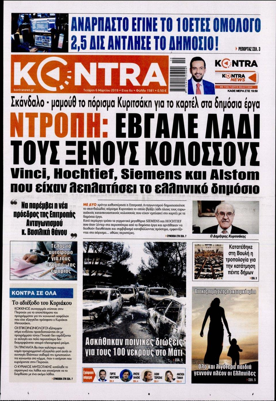 Πρωτοσέλιδο Εφημερίδας - KONTRA NEWS - 2019-03-06
