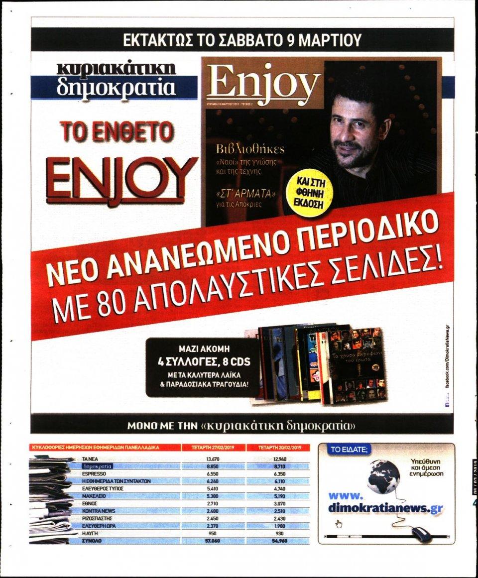 Οπισθόφυλλο Εφημερίδας - ΔΗΜΟΚΡΑΤΙΑ - 2019-03-06