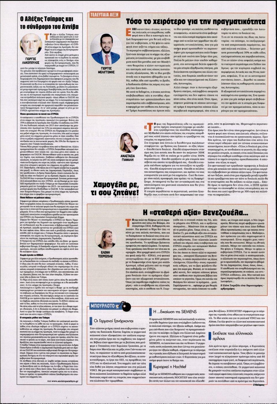 Οπισθόφυλλο Εφημερίδας - KONTRA NEWS - 2019-03-06